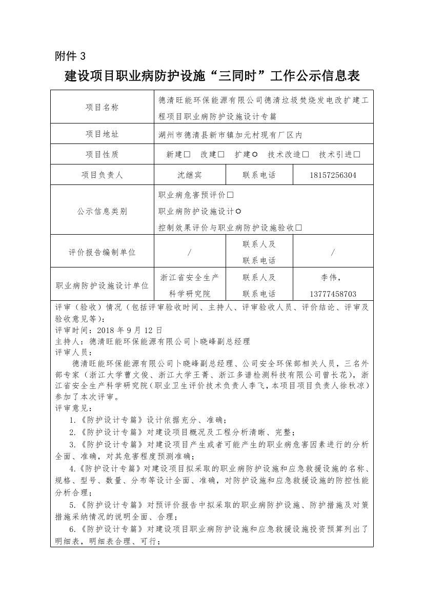 """3.建设项目职业病防护设施""""三同时""""工作公示信息表(1)0000.jpg"""
