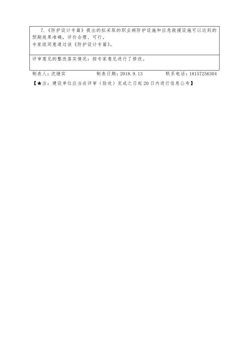 """3.建设项目职业病防护设施""""三同时""""工作公示信息表(1)0001.jpg"""