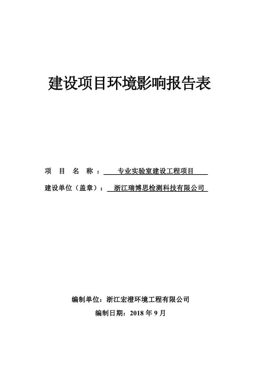 浙江瑞博思检测科技有限公司-报告表0000.jpg